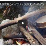 ソロキャンプ動画(渓流釣りとイワナ、焚火)