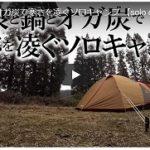 ソロキャンプ動画(オガ炭・焼き鳥・温泉・鍋)