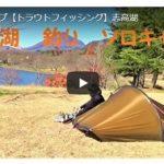 ソロキャンプ動画(トラウトフィッシング・志高湖)
