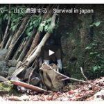 サバイバル系動画(山で遭難を想定)
