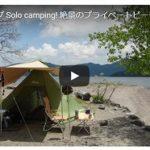 ソロキャンプ動画(水辺沿いで)