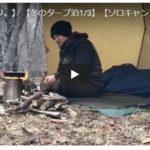 ソロキャンプ動画(冬のタープ泊)