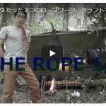 ロープワークの解説動画