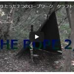 ロープワークの解説動画2