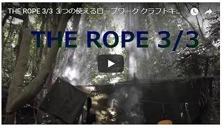 ロープワークの解説動画3
