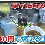 吸水性ポリマー(排水処理)