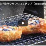 ソロキャンプ動画(天ぷら・餃子)