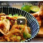 キャンプ飯(松茸ご飯)