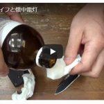 刃物に付着した粘着物の除き方
