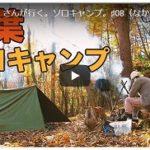 ソロキャンプ動画(紅葉)