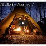 ソロキャンプ動画(薪ストーブ)