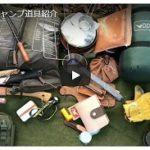 キャンプ道具の紹介2