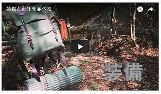 キャンプ道具紹介3