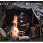 ソロキャンプ動画(ブッシュクラフト系)