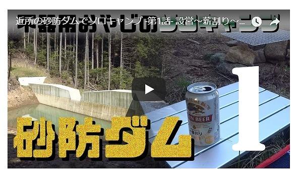 ソロキャンプ動画(焚火・肉・クラムチャウダー)