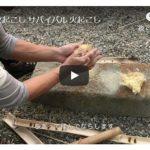 竹を使った火おこしの方法