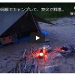 ソロキャンプ動画(河原で焚火)