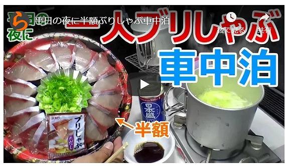 車中泊(ブリしゃぶ・日本酒・雑煮)