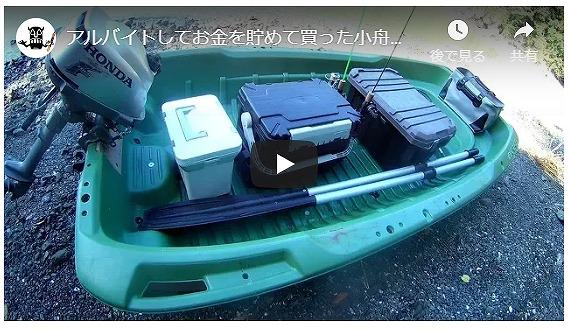 ボートで魚釣り(野外料理と露天風呂)