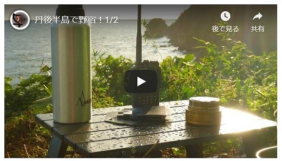 ソロキャンプ動画(青椒肉絲とたこ焼き)
