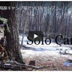 ソロキャンプ動画(焚火と鍋)