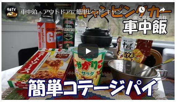 車中料理(じゃがりこ&ミートソースを使った簡単料理)