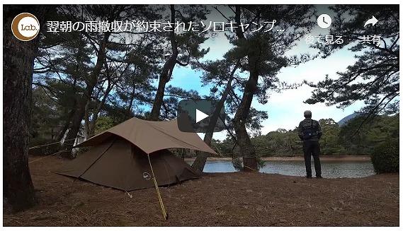 ソロキャンプ動画(手羽先・鍋)