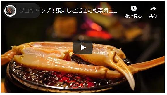 ソロキャンプ動画(馬刺し・松葉ガニ)